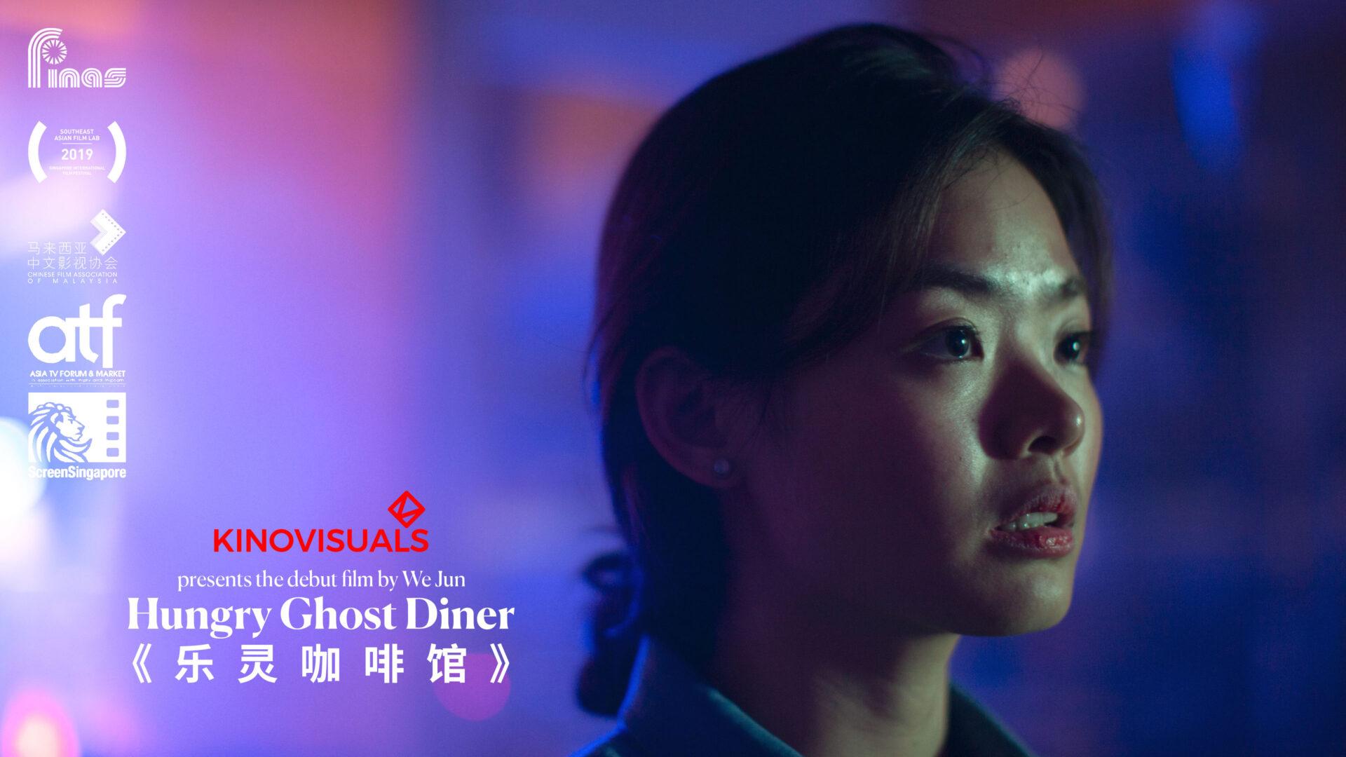 Hungry Ghost Diner《乐灵咖啡馆》 by We Jun